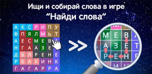 ответы к игре найди слова