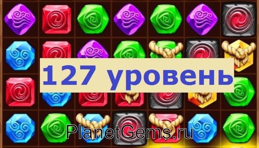 Как пройти 127 уровень планеты самоцветов