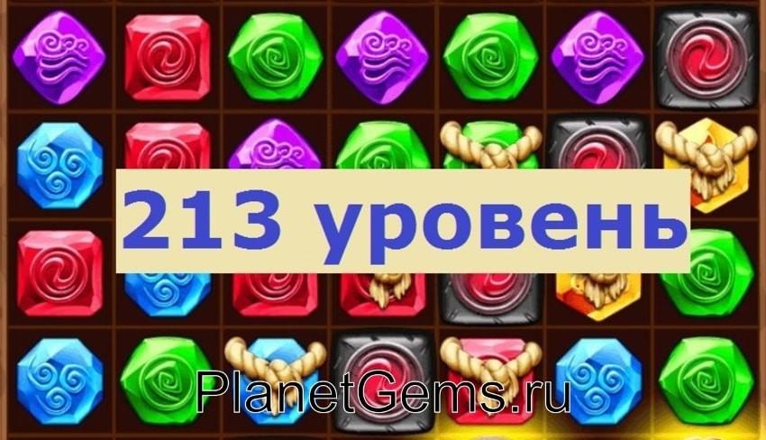 Как пройти 213 уровень в планете самоцветов