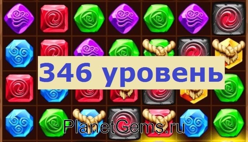 Как пройти 346 уровень в планете самоцветов