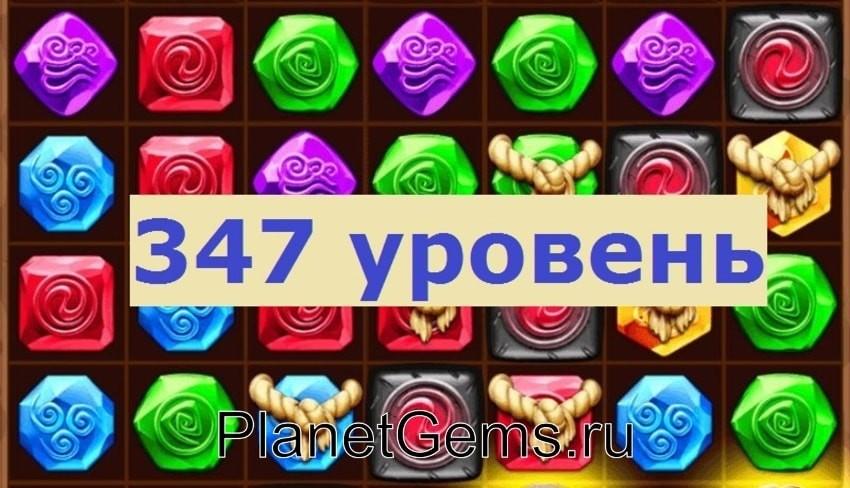 Как пройти 347 уровень в планете самоцветов