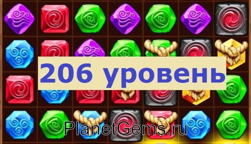 Как пройти 206 уровень в Планете самоцветов