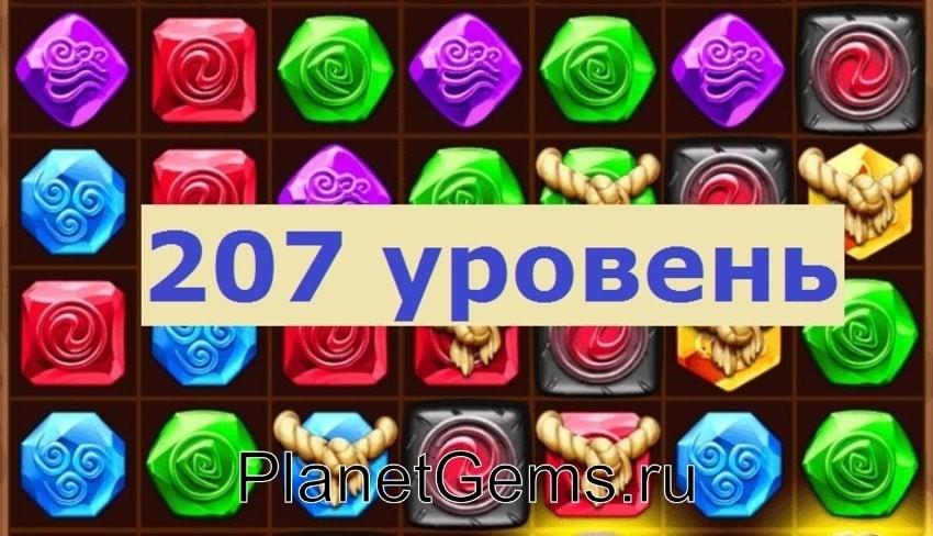 Как пройти 207 уровень в планете самоцветов
