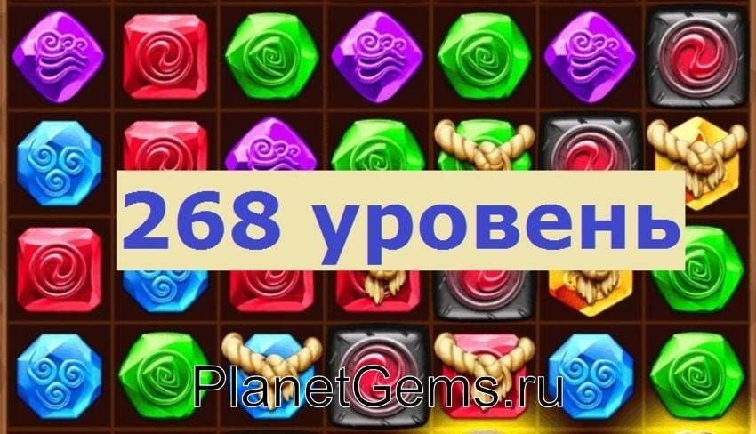 Как пройти 268 уровень в Планете самоцветов