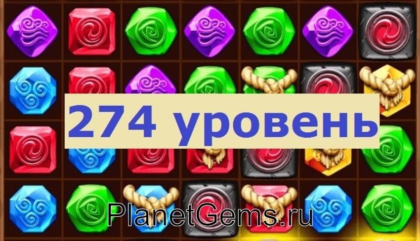 Как пройти 274 уровень в Планете самоцветов