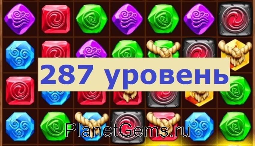 Как пройти 287 уровень в планете самоцветов