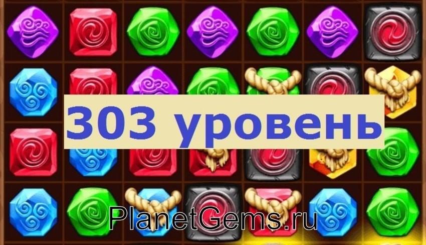 Как пройти 303 уровень в планете самоцветов