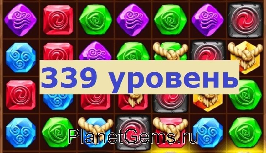 Как пройти 339 уровень в планете самоцветов