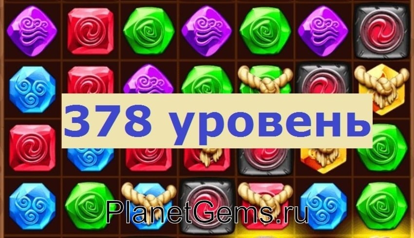 Как пройти 378 уровень в планете самоцветов