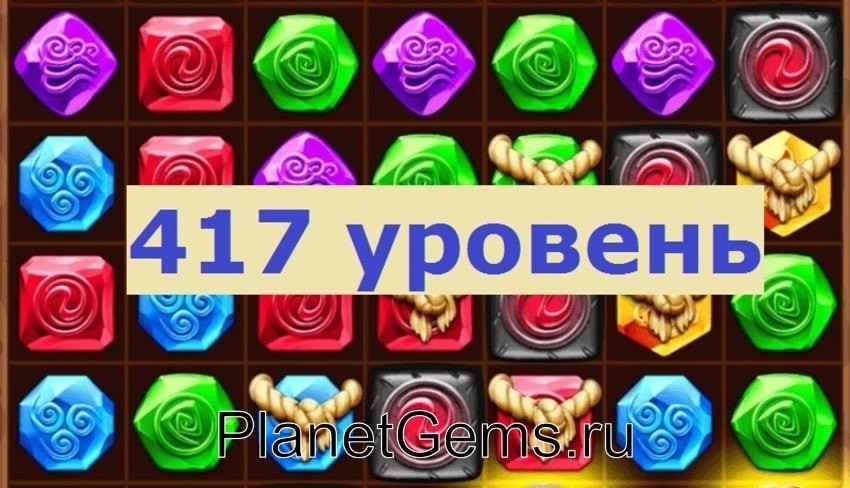 Как пройти 417 уровень в Планете самоцветов