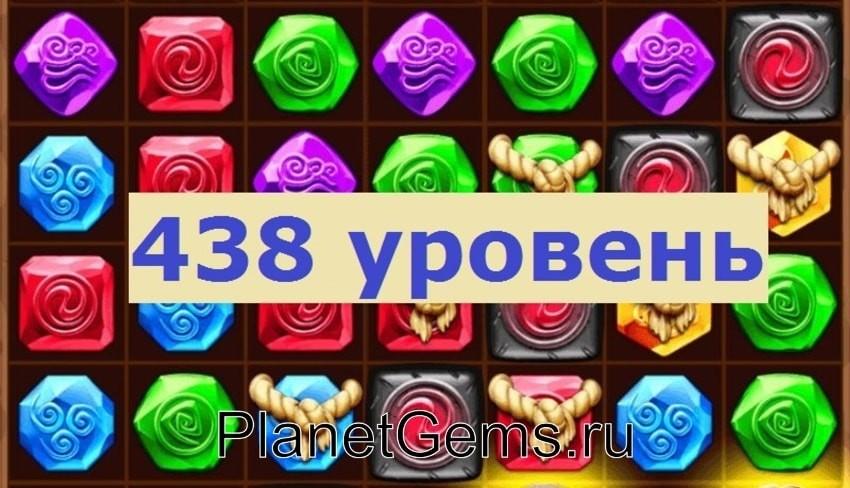 Как пройти 438 уровень в планете самоцветов