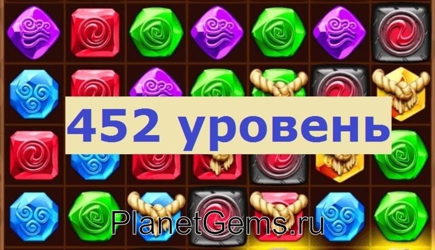 Как пройти 452 уровень в Планете самоцветов