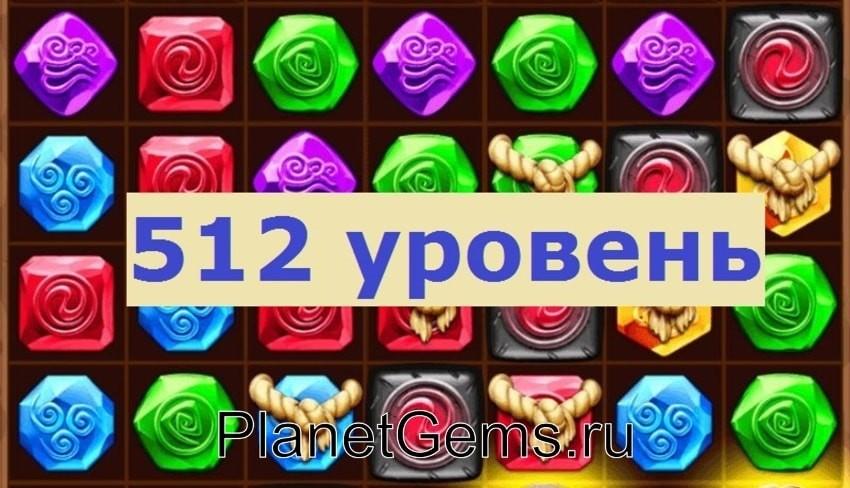 Как пройти 512 уровень в планете самоцветов