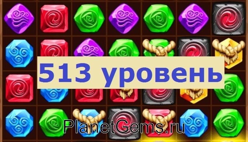 Как пройти 513 уровень в планете самоцветов