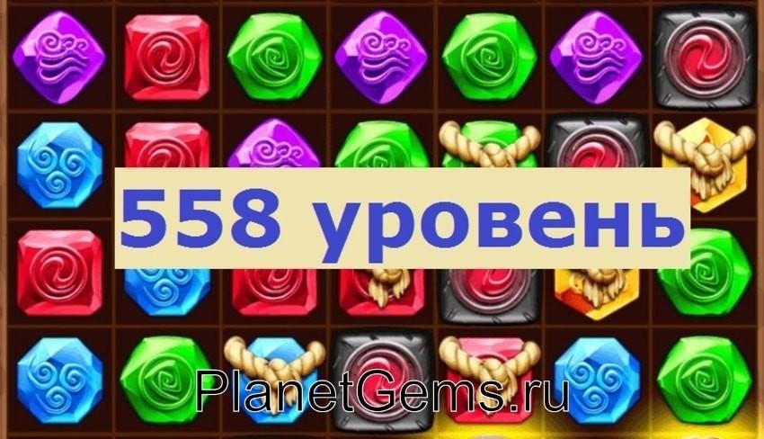 Как пройти 558 уровень в Планете самоцветов