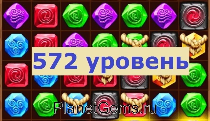 Как пройти 572 уровень в Планете самоцветов