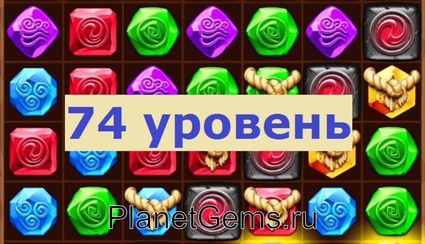 Как пройти 74 уровень в Планете самоцветов