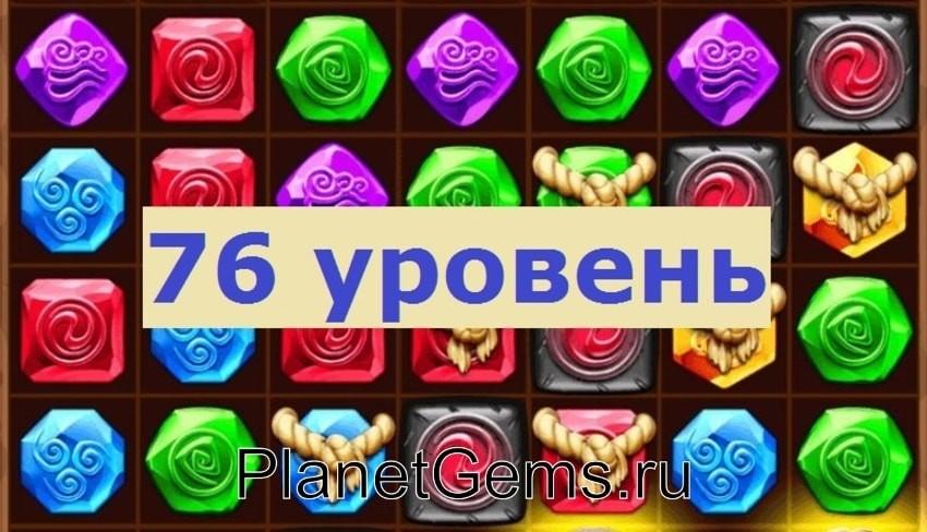 Как пройти 76 уровень в Планете самоцветов
