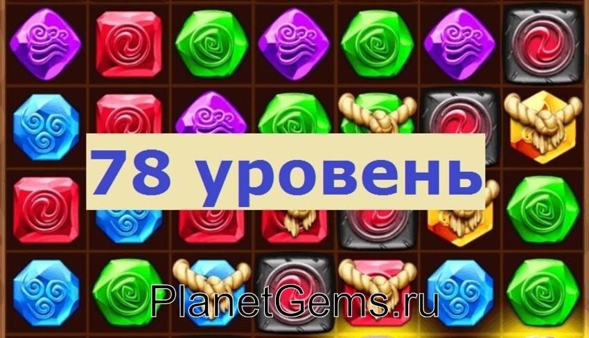Как пройти 78 уровень в Планете самоцветов