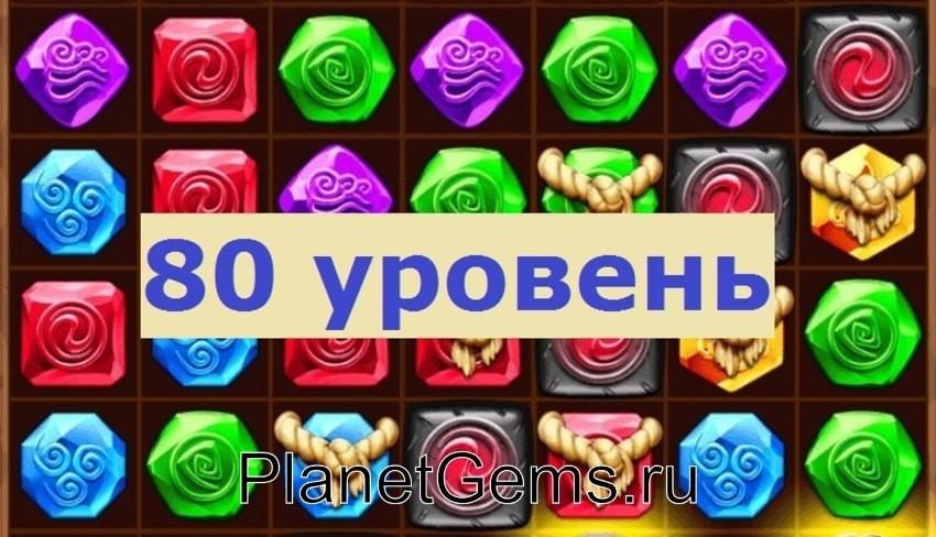 Как пройти 80 уровень в планете самоцветов