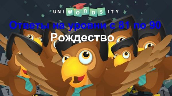 uniwordsity рождество уровни 81-90