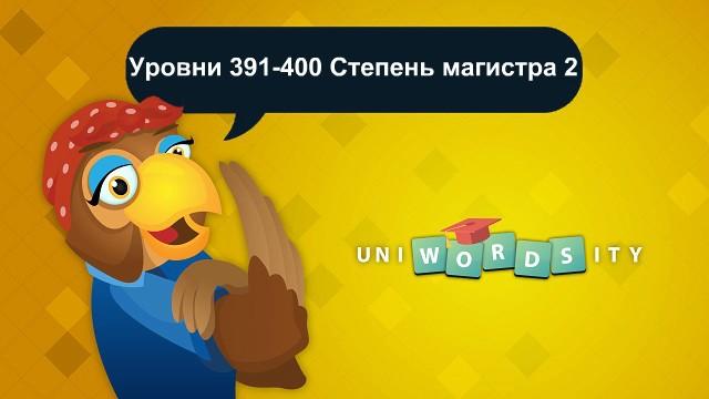 uniwordsity уровни 391-400
