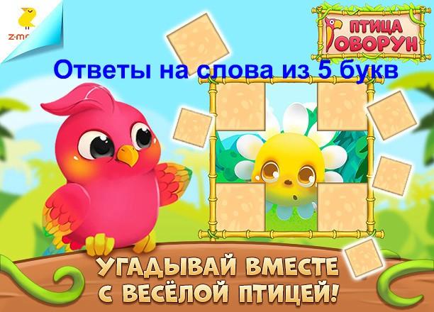 птица-говорун ответы на слова из 5 букв