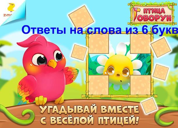 птица-говорун ответы слово из 6 букв