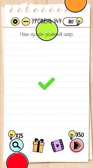 Нам нужен зеленый шар. 149 уровень Brain Test