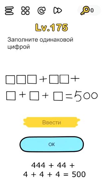 Заполните одинаковой цифрой 175 уровень