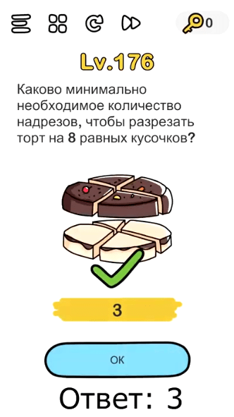 Каково минимальное количество надрезов, чтобы разделить торт на 8 равных кусочков 176 уровень