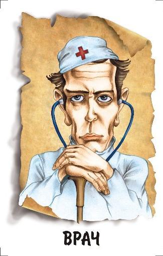 Доктор (целитель)