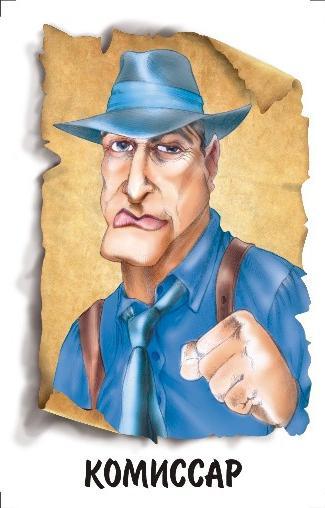 Комиссар (детектив)